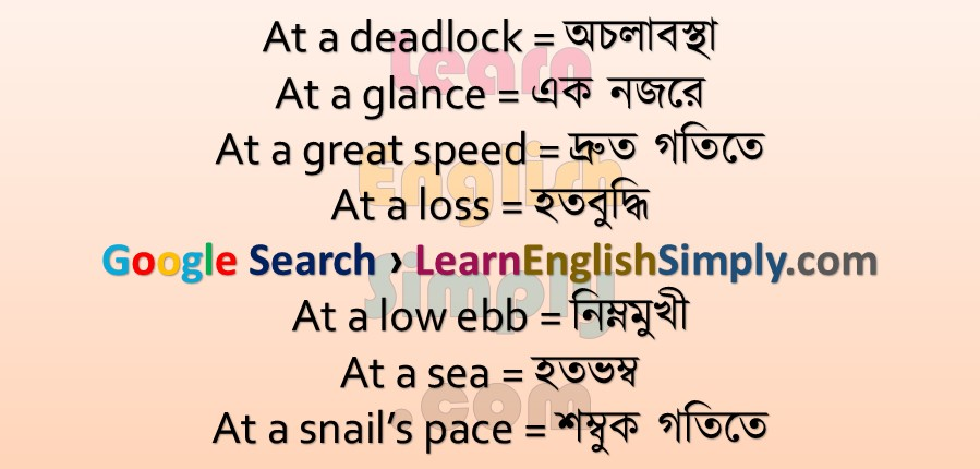 Idioms & Phrases Part 16