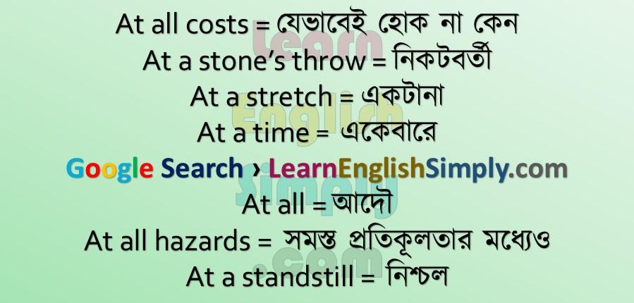 Idioms & Phrases Part 17