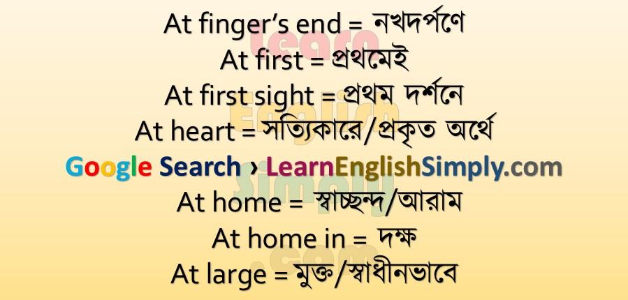Idioms & Phrases Part 20