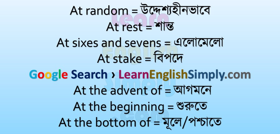 Idioms & Phrases Part 23