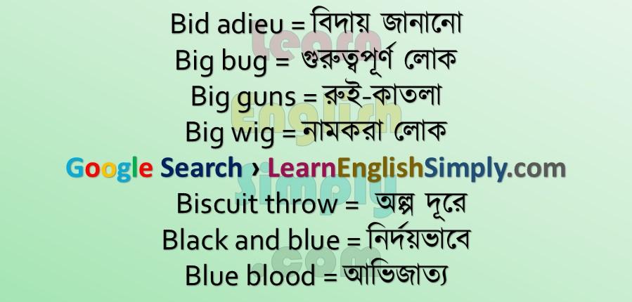 Idioms & Phrases Part 32