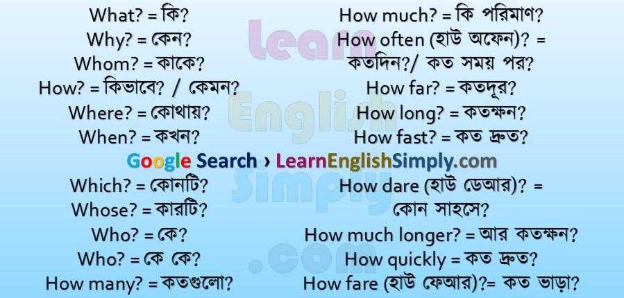 Word making Start Asking
